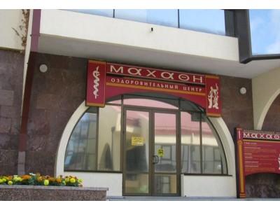 Пансионат Шексна| Сочи|SPA центр и медицинский комплекс
